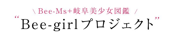 bee-girl1