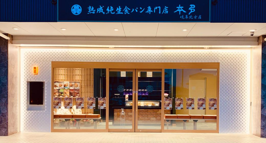 熟成純生食パン専門店本多 岐阜北方店